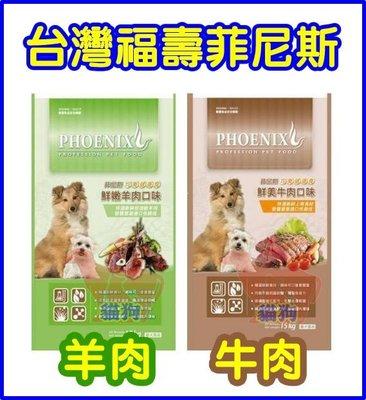 **貓狗大王**菲尼斯 均衡健康食 犬用飼料 新品嚐鮮價 牛/羊 2種口味任選