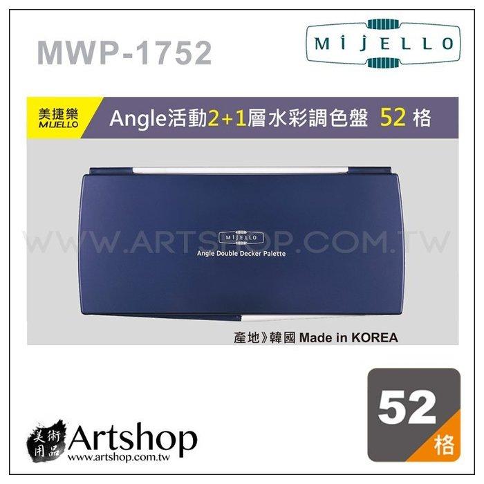 【Artshop美術用品】韓國 MIJELLO 美捷樂 MWP-1752 Angle 活動2+1層水彩調色盤 (52格)