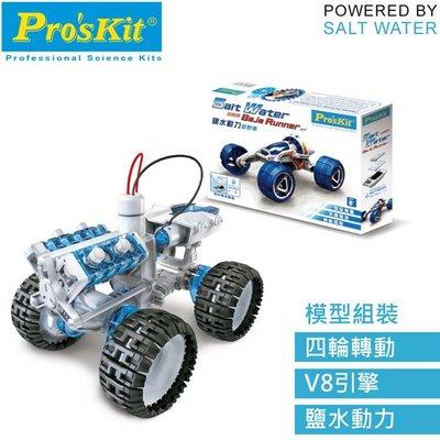 又敗家@台灣製造Pro'skit寶工科學玩具鹽水燃料電池動力引擎越野車GE-752環保無毒親子益智科玩創新DIY創意模型MIT寶工科玩安全動腦益智玩具