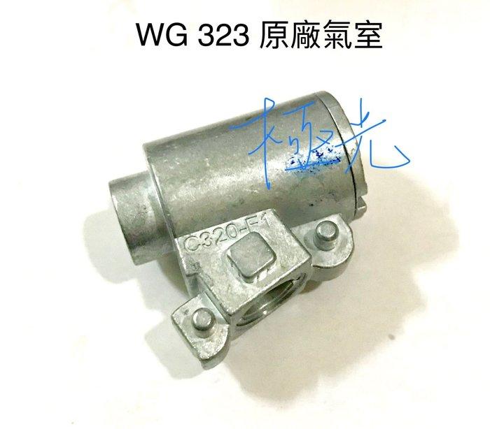 [極光小舖] WG 323 原廠零件整組氣室