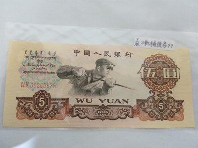 人民幣三版1960年伍圓二羅碼99補號,珍稀98~99新。