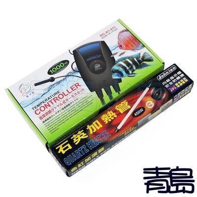 M。。。青島水族。。。台灣喜卡登---1000W微電腦旋鈕式電子控溫器==主機+中藍-斷電回復式石英管(450W)*1支