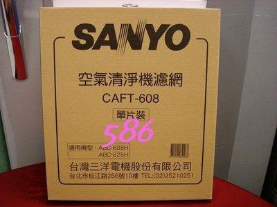 《586家電館》三洋濾網.空氣清淨機濾網【CAFT-608/CAFT608】適用機型ABC-608H/ABC-625H.