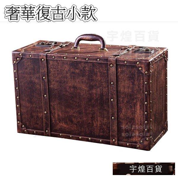 《宇煌》老式整理裝飾收納創意復古典雅家居英倫手提箱皮箱拍攝道具奢華復古小款_aBHM