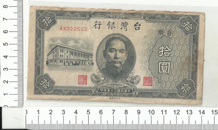 台銀三十五年版 拾圓 AX322562