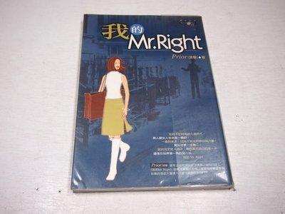 【懶得出門二手書】《我的MR.RIGHT》ISBN:9576678129│商周出版│Prior│七成新 (B11H32)