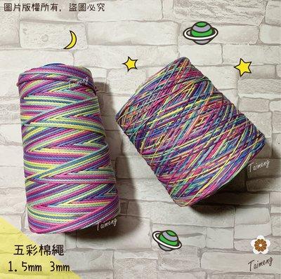 台孟牌 五彩 染色 棉繩 1.5mm ...