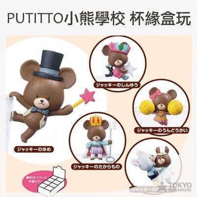 【東京正宗】 日本 PUTITTO 小熊學校 杯緣子 盒玩 全5種 隨機出貨 不挑款