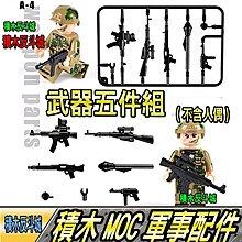 【積木反斗城】黑色 武器 五件組 人偶 人仔 軍事 配件 MOC 第三方 反恐 二戰 /相容 樂高 LEGO 積木