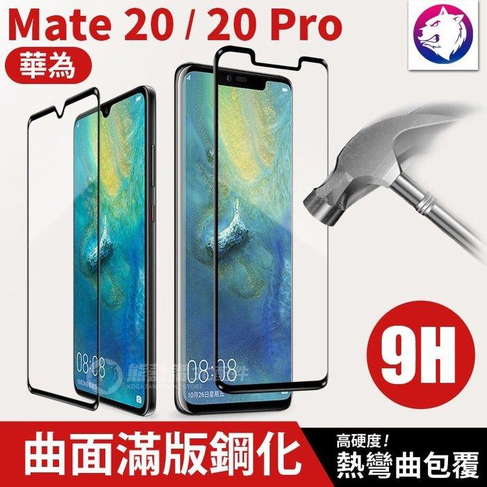 快速出貨【曲面滿版】華為 Mate 20 Pro 高硬度 9h 滿版鋼化玻璃保護貼 全屏 玻璃貼 保護膜 Mate20
