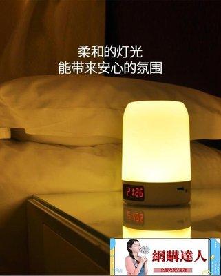 小夜燈 臥室床頭帶遙控調光LED小夜燈嬰兒喂奶USB充電拍拍伴睡起夜燈時鐘【網購達人】