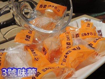 3號味蕾 量販團購網~香濃8.2牛奶糖...