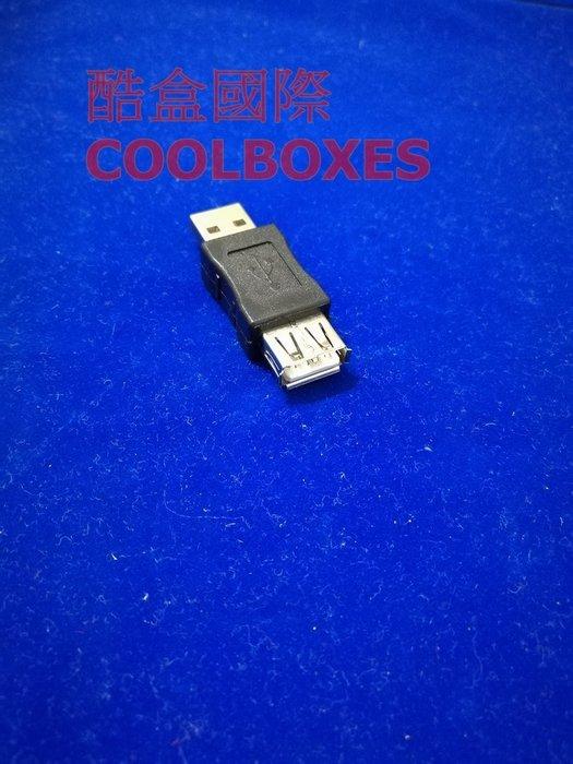 工廠測試必備USB 2.0 公對母/公轉母 延長轉接頭USB 2.0 轉接頭 USB母 轉 USB公 A母轉 B公/ 轉
