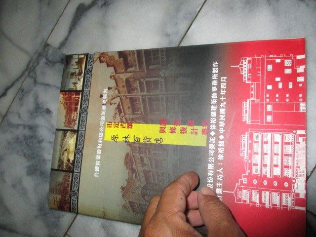 林百貨..台南..90年...希少