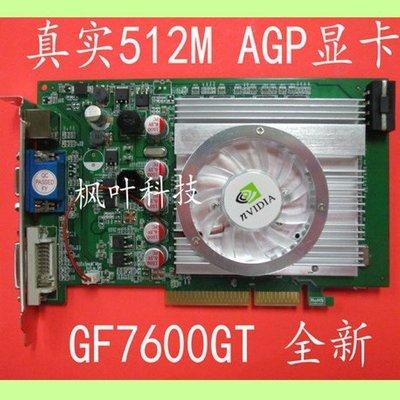 5Cgo【權宇】全新NVIDIA GeForce GF7600 512MB 128位元AGP 8X顯示卡 含稅會員扣5%