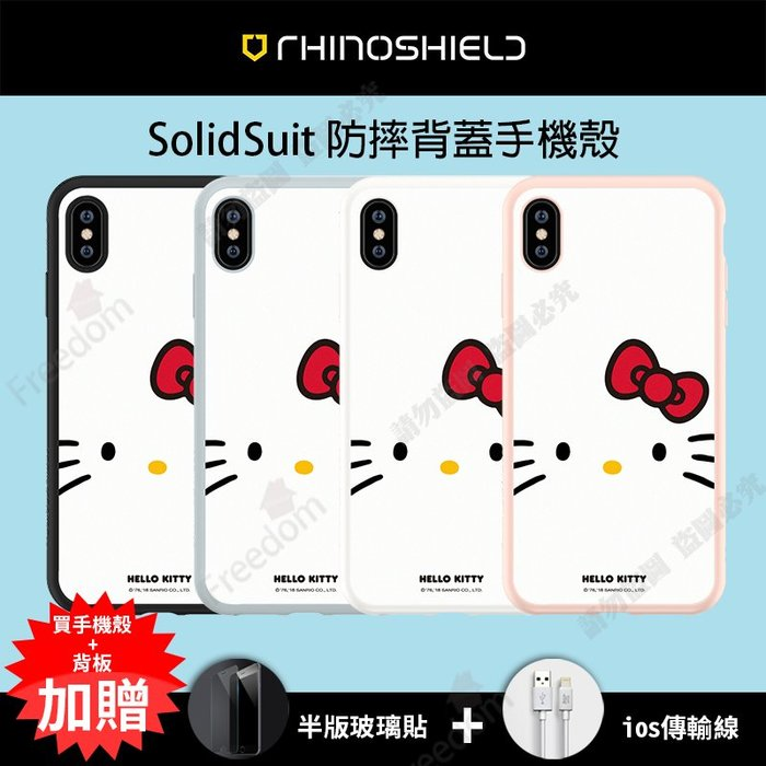 iPhone XS/XS MAX/XR【犀牛盾 Solidsuit Hello Kitty 大臉】防摔殼