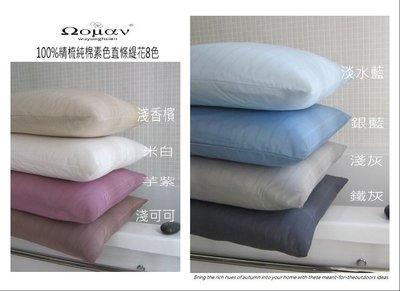素色直條緹花 客製化專區 單人床包 雙人 加大 特大 床包 被套 枕頭套 接受任何尺寸訂製 製