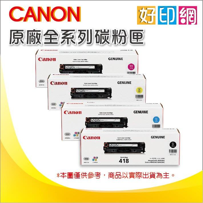 【好印網】CANON CRG-418M/CRG-418 原廠紅色碳粉 適用:MF8350、MF729、MF8580
