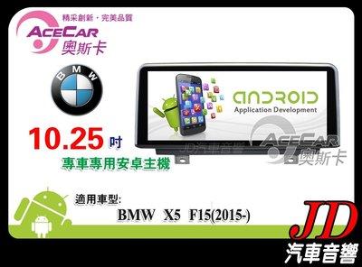 【JD 新北 桃園】ACECAR BMW X5 F15 2015年~ 10.25吋 安卓機。DVD/導航/HD數位/藍芽