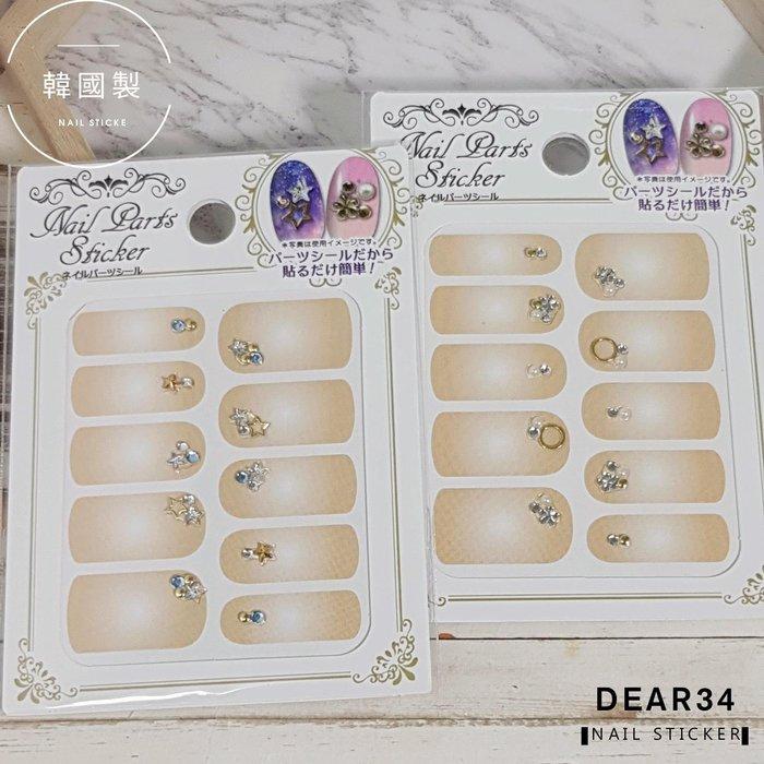 《Dear34》韓國製MSN-31背膠指甲貼紙花白水鑽花朵圓圈銅片星星深藍綠色鑽配金色星星 美甲貼紙