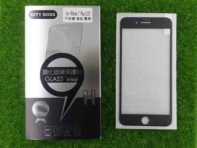 貳 CITY BOSS Apple Iphone 7 4.7吋 PLUS 保貼 3D鋼化玻璃 大小7 不碎邊滿版滿膠霧黑