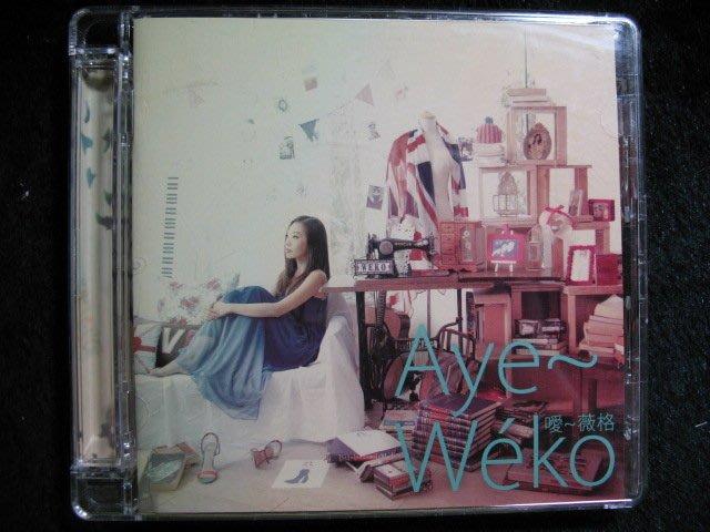 薇格 - Aye~Weko 噯~薇格 - 2013年亞神唱片宣傳單曲EP版 - 全新未聽已拆 - 201元起標