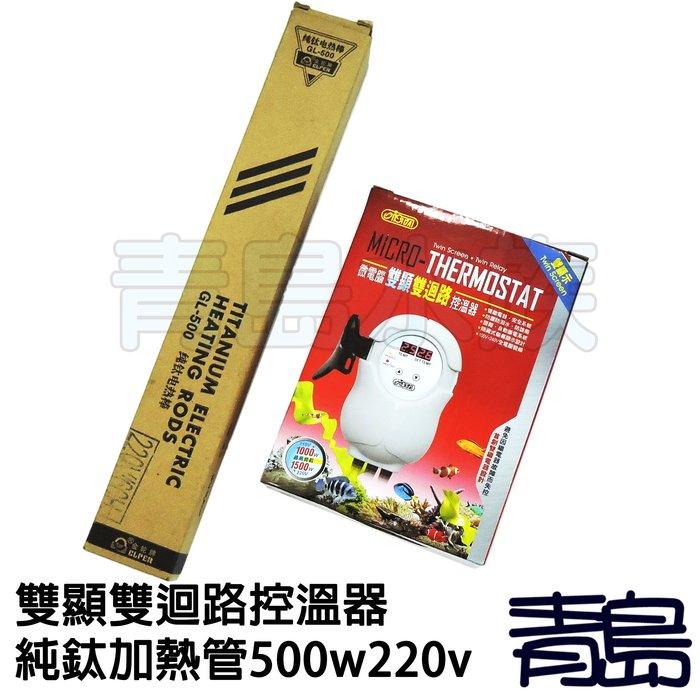 B。。。青島水族。。。台灣ISTA伊士達-雙顯雙迴路控溫器==主機+純鈦加熱管500W/220V
