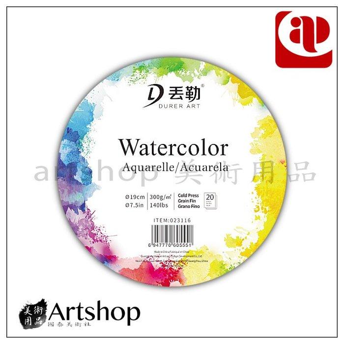 【Artshop美術用品】AP 普思 D丟勒 圓形水彩本 造型水彩本 20入 300g 中粗紋 直徑19cm