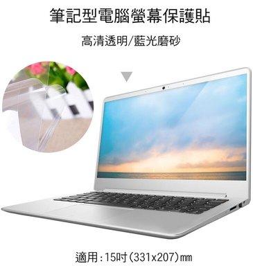 --庫米--筆記型電腦螢幕保護貼 15寸 16:10 331x207 磨砂膜 聯想 華碩 戴爾