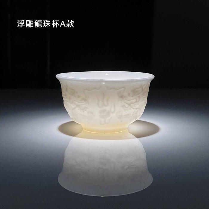 【茶嶺古道】白瓷浮雕(龍/荷)品茗杯 / 白瓷 浮雕 品茗杯 反口杯 瓷器 茶杯 茶道具