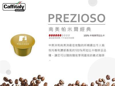 義大利原裝進口咖啡膠囊Caffitaly-Prezioso?伯朗膠囊機,燦坤Tiziano適用