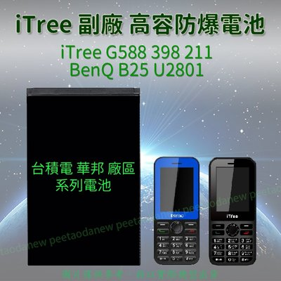 iTree G588 398 211 科技廠 華邦 台積電 專用手機 高容電池