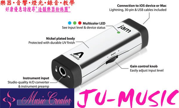 造韻樂器音響- JU-MUSIC - Apogee JAM 96K 錄音室 電吉他 貝斯 木吉他 對應 iPad iPhone 現貨