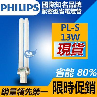 含稅 PHILIPS飛利浦PL-S 13W緊密型燈管 840柔白色 865晝光色 827燈泡色 省電燈管 BB燈管 檯燈
