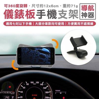 360度旋轉可直立 儀錶板支架!打統編附發票最安心 儀表板支架 手機導航GPS支架 手機架支架【GH041B】/URS