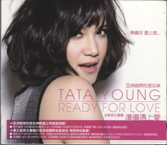 【塵封音樂盒】Tata Young - 準備遇上愛 Ready For Love