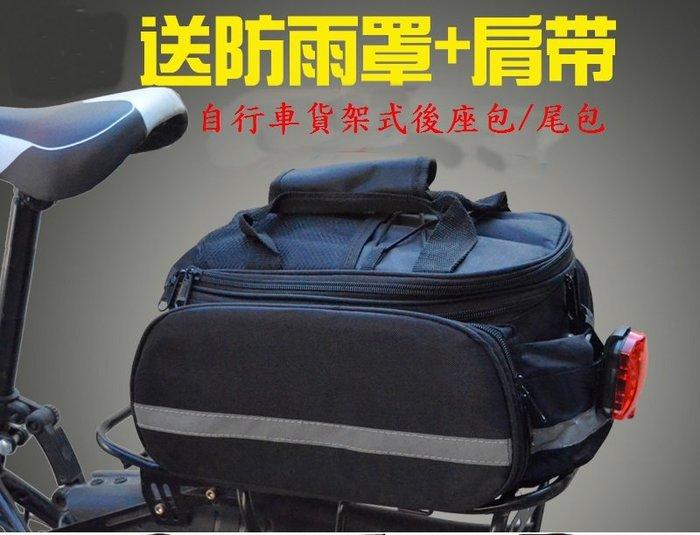自行車騎行後貨架包/後尾包 貨架騎行包  座墊包 車尾包 大容量包 自行車環島配備