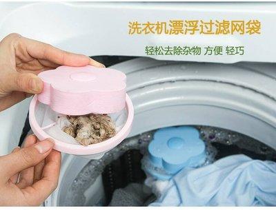【天方】花形洗衣機過濾網袋 漂浮清潔過濾網