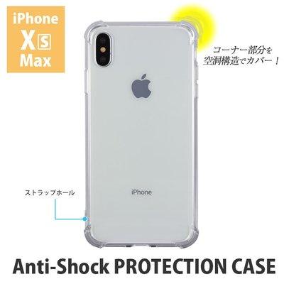 尼德斯Nydus 日本正版 透明殼 清水套 四角強化 TPU軟殼 手機殼 耐衝擊 iPhone Xs Max