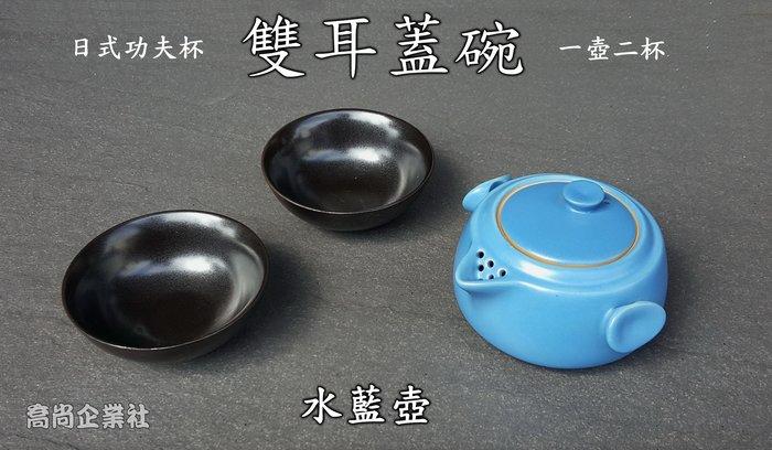 【喬尚拍賣】一壺二杯日式泡茶組 雙耳壺