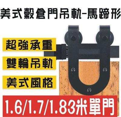 【奇滿來】1.6/1.7/1.83米 馬蹄形 單門 穀倉門 滑軌 吊軌 軌道門 LOFT 工業風 美式拉門 五金AERP