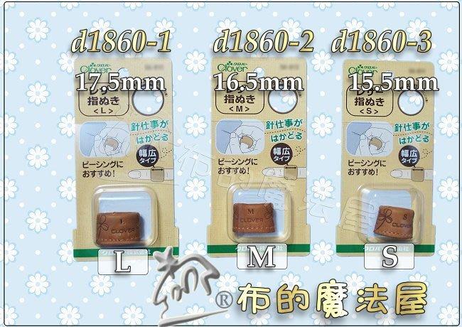 【布的魔法屋】d1860系列日本Clover可樂牌真皮指環(拼布指環,推針皮革指套,真皮頂針器,皮革指環,真皮指套環,)