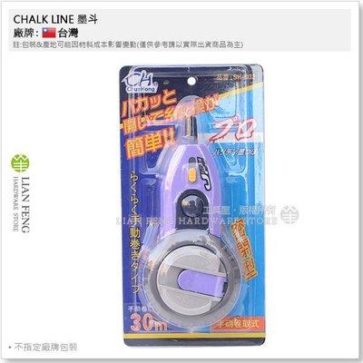 【工具屋】*含稅* CHALK LINE 墨斗 TRH-032 / 30M 手搖墨斗 墨壺 目斗 線墨 木工彈線 迷你型