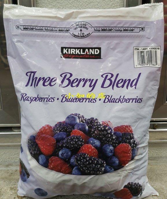 【小如的店】COSTCO好市多代購~KIRKLAND 冷凍三種綜合莓-覆盆莓+藍莓+黑莓(每包1.81kg)