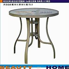 【Beauty My Home】18-DE-995-11鋁合金灰管80*80圓桌.5mm強化玻璃有傘洞.DIY【高雄】