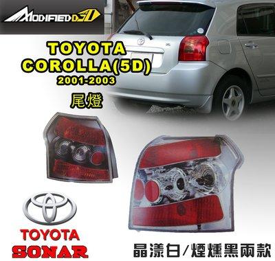 DJD19032343 TOYOTA Corolla 2001-2003  尾燈 晶漾白/煙燻黑 五門
