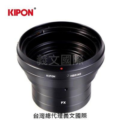 Kipon轉接環專賣店:HB-FX(Fuji X,富士,哈蘇HASSELBLAD,X-Pro3,X-Pro2,X-E3)