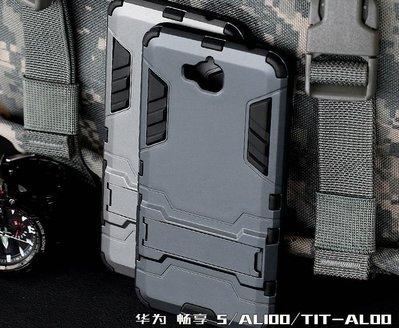 【LUCKY CO.】 華為暢享5防摔手機套 暢想5 TIT-AL00 AL100戰術緩沖手機殼