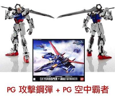 【鋼普拉】現貨 BANDAI 鋼彈 PG 1/60 GAT-X105 STRIKE GUNDAM 攻擊鋼彈 + 空中霸者