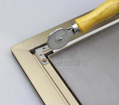 現貨~塑鋼鋁合金紗窗紗網壓條壓紗輪木柄...